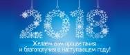 С Новым 2018 годом и Рождеством Христовым! Желаем Вам процветания и благополучия в наступающем году!