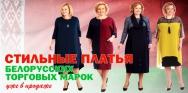 Новинка нашего интернет-магазина!<br>Красивые и стильные платья от белорусских производителей!