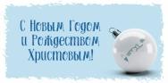 С Новым 2019 годом и Рождеством Христовым! Желаем Вам процветания и благополучия в наступающем году!